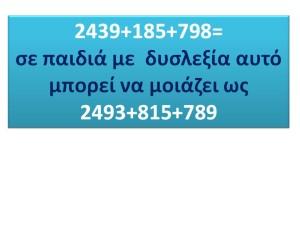 αριθμοι2